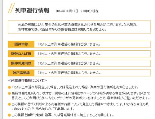 阪神電車の運行情報