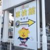 車検館の稲城店で4回目の車検を実施