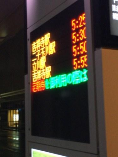 吉祥寺行きリムジンバス