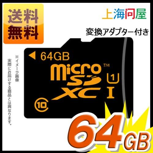 SDXCメモリカード