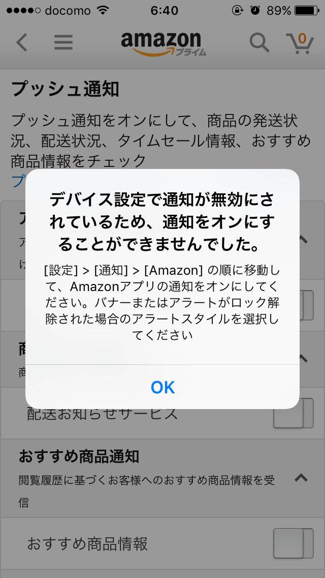 Amazonアプリ通知