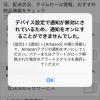 AmazonのiPhoneアプリで通知が有効にならない