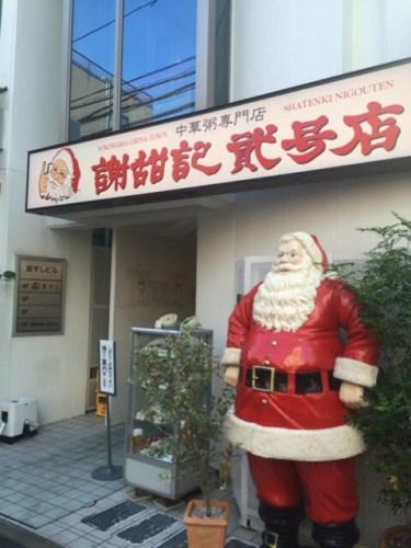 中華粥専門店