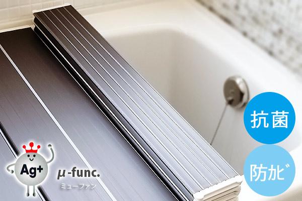 AG銀イオン風呂ふた2