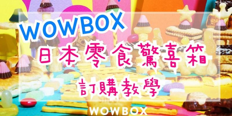 WOWBOX訂購教學   日本零食驚喜箱 (附WOWBOX折扣碼)  每月精選日本各地零食甜點美妝小物 宅配到家 ♥