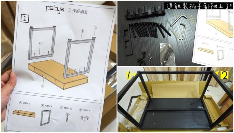 Patya打鐵仔   開箱組裝 ! 工作好朋友 女生也能輕鬆組裝的質感工作桌