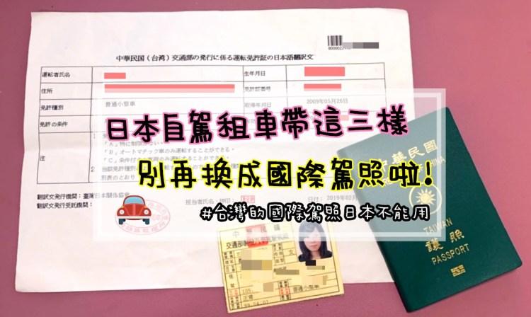 申請駕照日文譯本教學   日本租車必帶 日文譯本,監理站親辦/代辦/網路申辦/費用
