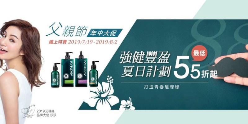 艾瑪絲AROMASE | 2019超誠意年中大促 線上特賣會 最低55折起!!