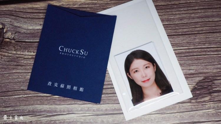 高雄韓式證件照   查克蘇照像館 精緻妝髮一起幫你搞定!高雄 證件照/大頭照
