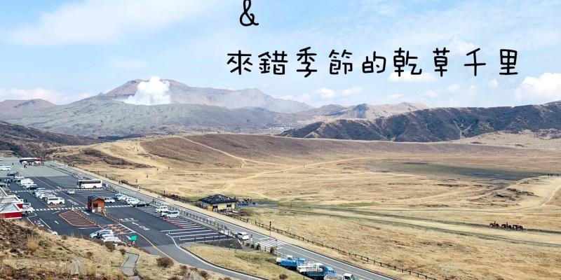九州景點    熊本 阿蘇火山 與來錯季節卻別有風情的 阿蘇*乾草千里