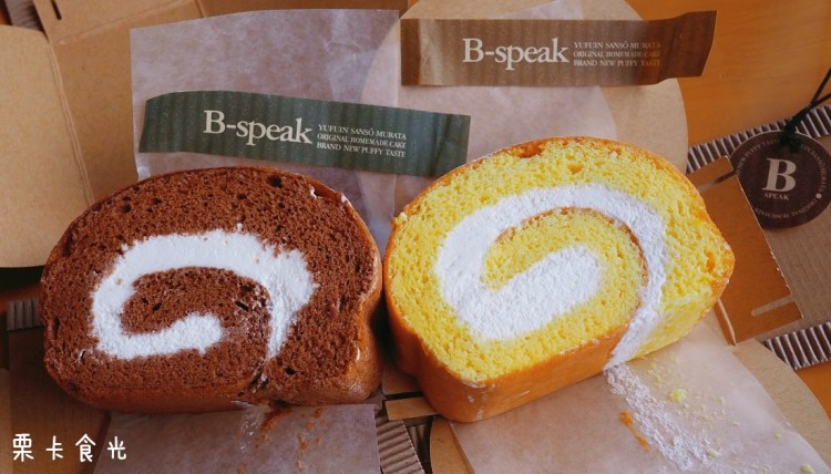由布院美食 | 九州大分 人氣甜點店 B SPEAK 奶油蛋糕捲 預約資訊