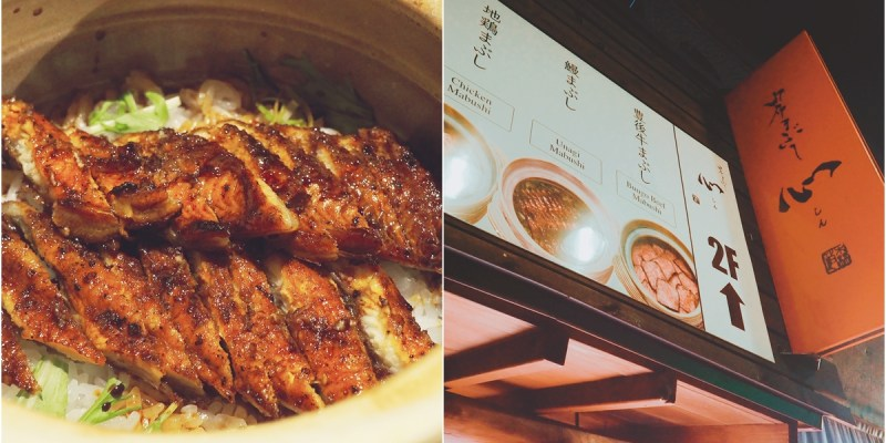 由布院美食   九州大分 由布まぶし心餐廳 釜飯三吃的 釜飯心 餐廳 鰻魚/豊後牛/地雞