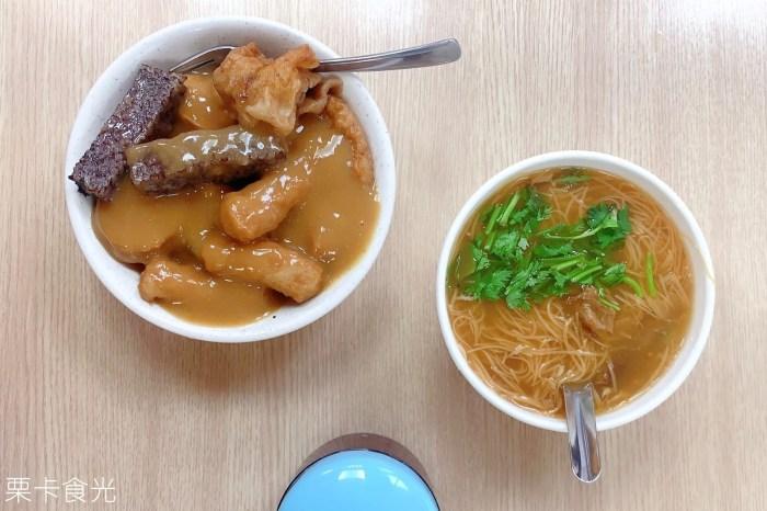 東區美食   台北 東門甜不辣 大腸麵線、甜不辣、客家鹹湯圓