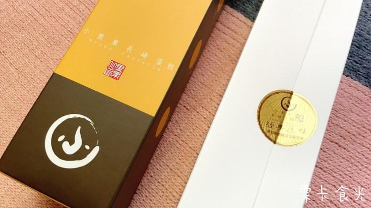 彌月試吃   小黑菓長崎蛋糕/蜂蜜蛋糕 經典粗粒日本雙目糖