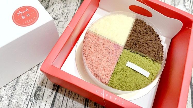 彌月試吃   Cupetit卡柏蒂 超美的法式綜合乳酪蛋糕禮盒 試吃申請 ♥ 台北喜餅/彌月