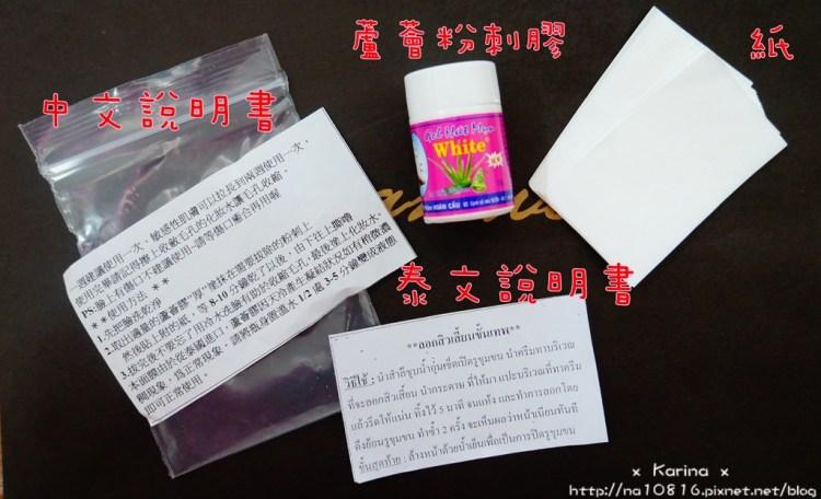 【保養*臉部】史上最強粉刺面膜,泰國蘆薈粉刺膠!!粉刺、小雜毛一次掃除~~