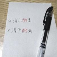 消化酵素の漢字