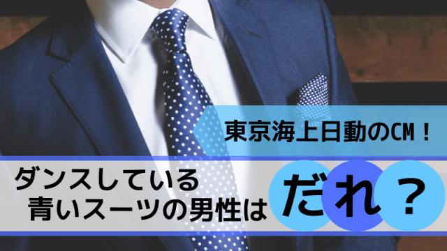 海上 日動 町田 東京 啓太 cm