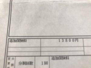 自転車保険がわりの火災保険特約料金