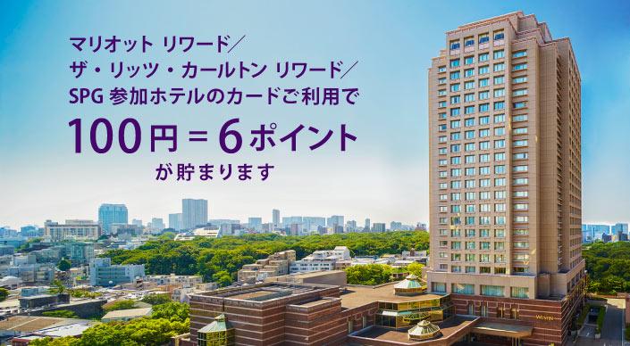 SPGアメックスならホテル宿泊で100円あたり6ポイント貯まる