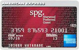 スターウッドプリファードゲスト アメリカン・エキスプレス・カード