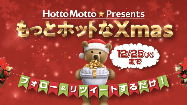 ほっともっとのクリスマスキャンペーン2018年12月版