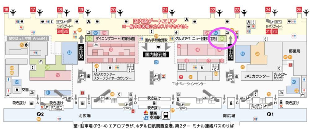 関西国際空港国内線ターミナルJALサクララウンジの場所