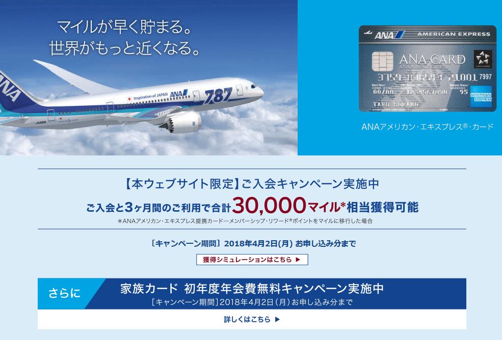 ANAアメックス入会キャンペーン30000マイル