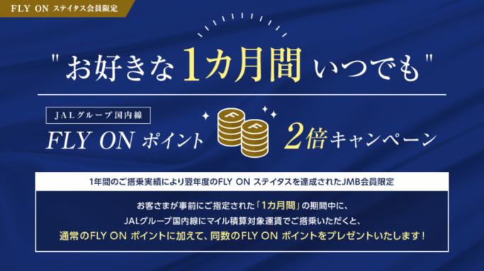 JAL FOP2倍キャンペーン