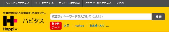 ハピタストップページの広告検索窓