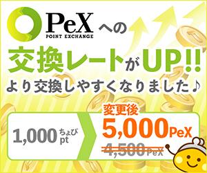 ちょびリッチからPeXへの交換レートが改善