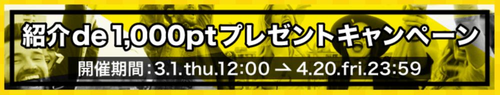 ハピタス紹介de1000ptキャンペーン