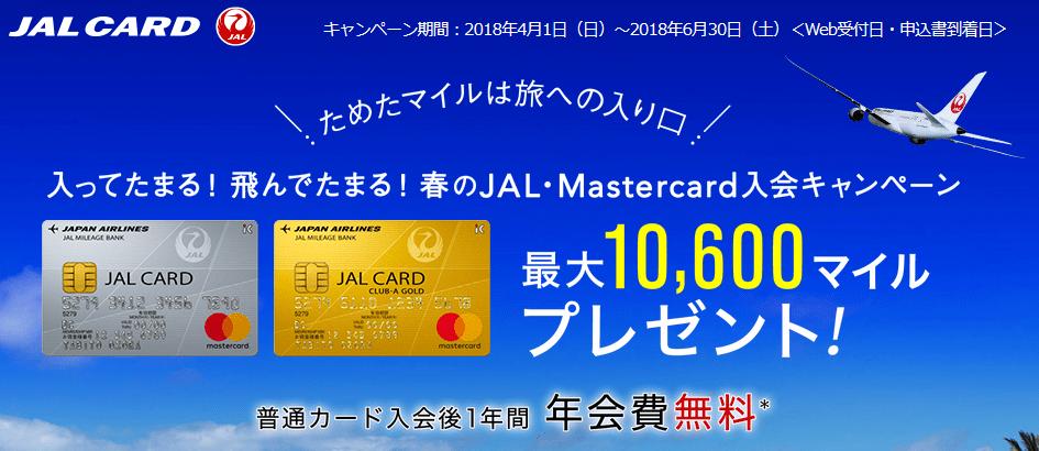 JALカード入会キャンペーンで最大10,600マイル-2018年6月まで