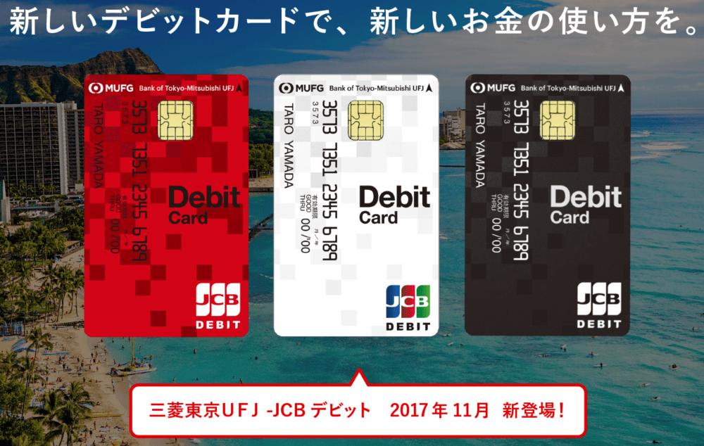 三菱東京UFJ-JCBデビットカード新登場