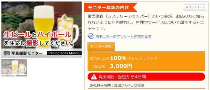 ファンくるの生ビール100%還元モニター