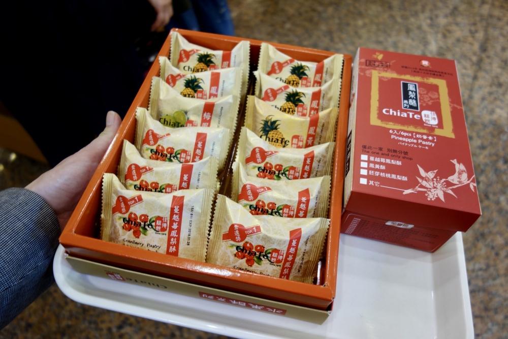 Chia Te(佳徳鳳梨酥)パイナップルケーキ