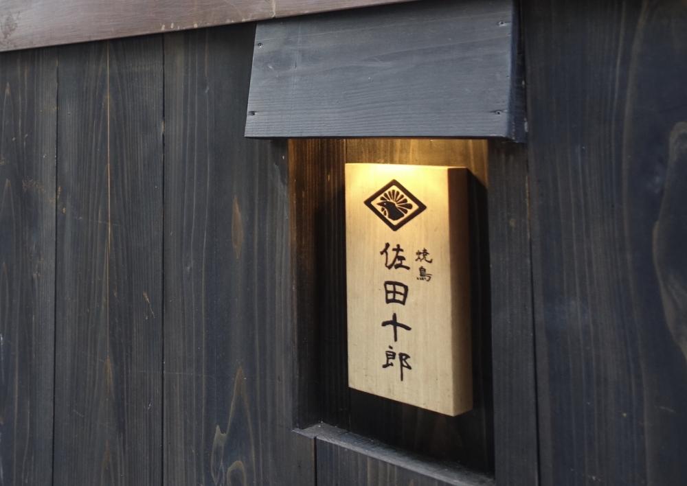 焼鳥佐田十郎の看板