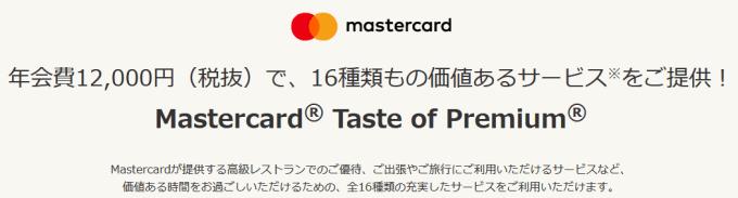 MastercardのTaste of Premiumが利用可能