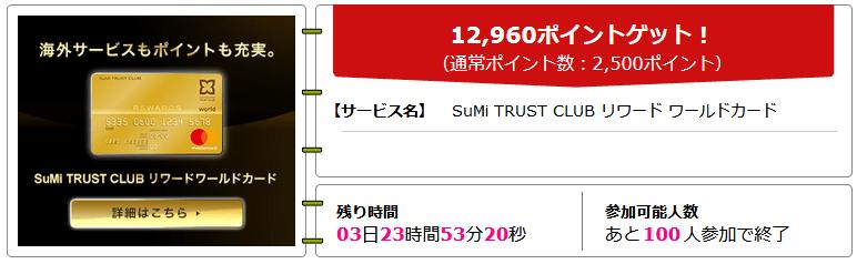 ハピタスのSuMi TRUST CLUB リワードワールドカード案件12960円