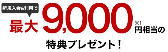 楽天ANAマイレージクラブカードに入会すると9000円相当の特典が貰える