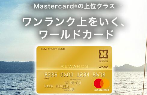 MASTERCARDの上位カードSuMi TRUST CLUB リワードワールドカード
