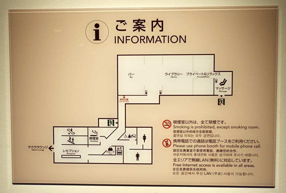 羽田空港JALダイヤモンド・プレミアラウンジマップ