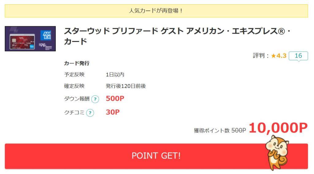 モッピーのSPGアメックス案件1万円