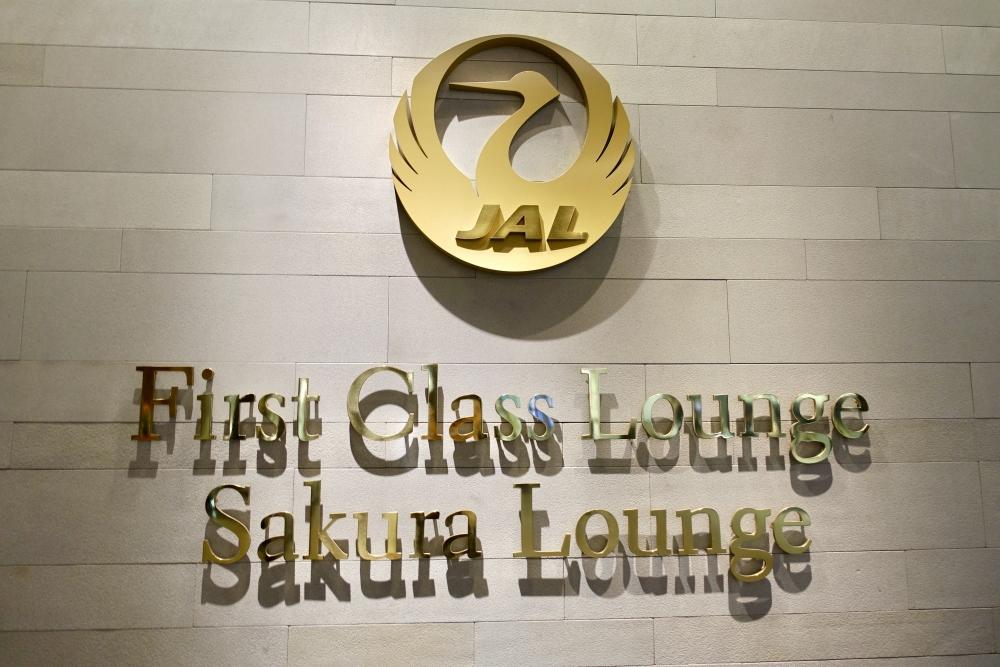 成田空港JALファーストクラスラウンジエントランスロゴ