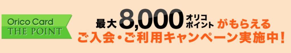 8,000オリコポイントが貰える入会キャンペーン