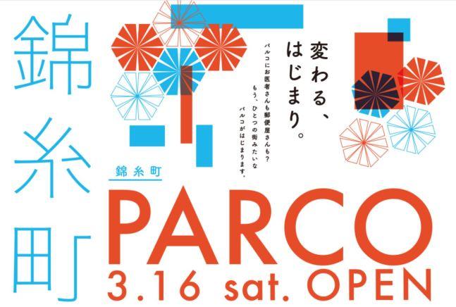 錦糸町PARCOは2019年3月16日オープン