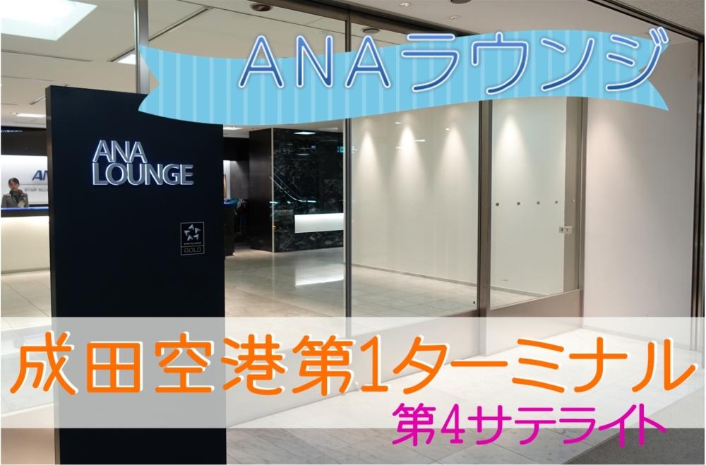 成田空港第1ターミナル第4サテライトANAラウンジ