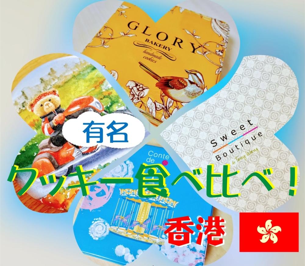 香港有名店のクッキーを食べ比べ