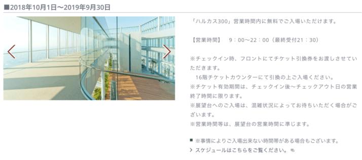 大阪マリオット都ホテルハルカス300無料チケット