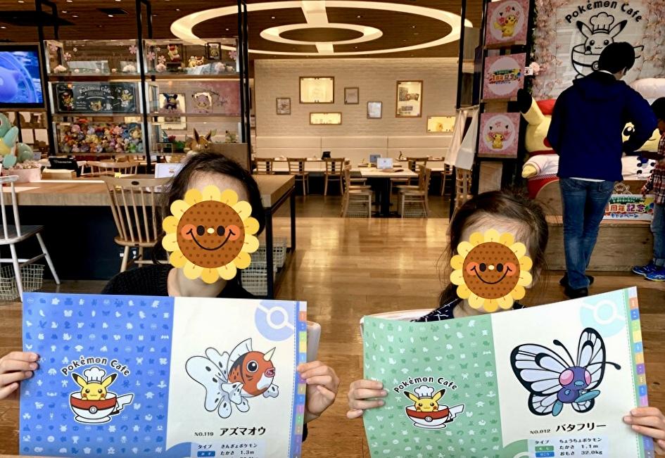 日本橋高島屋ポケモンカフェのランチョンマット